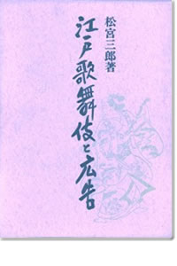 江戸歌舞伎と広告