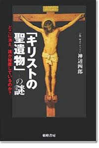 「キリストの聖遺物」の謎―どこに消え、誰が秘匿しているのか?