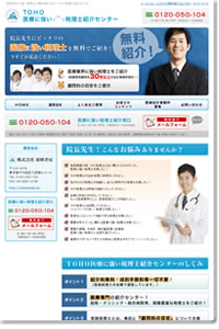 TOHO医療に強い税理士紹介センター