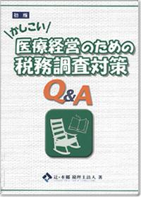 かしこい医療経営のための税務調査対策Q&A
