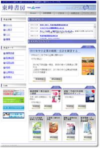 東峰書房ショッピングサイト