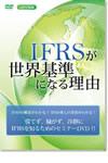 IFRSが世界基準になる理由