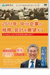 2011年中小企業の税務・会計を展望する~IFRSはどこまで中小企業に関わるか~